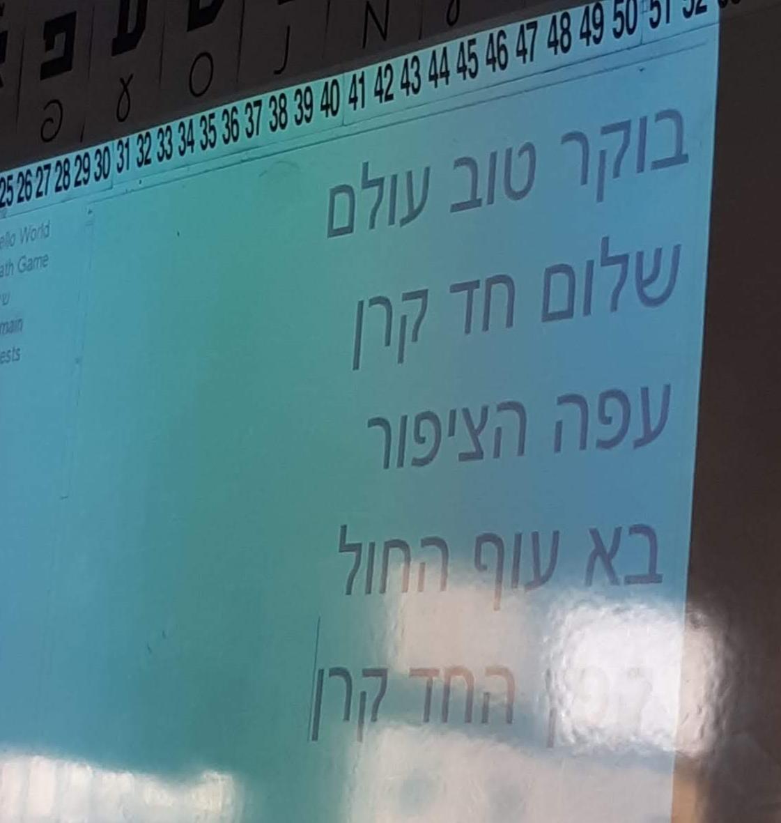 פקודות פשוטות בעברית